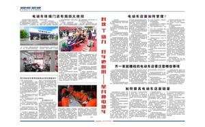 2017年6月份报刊2-3版