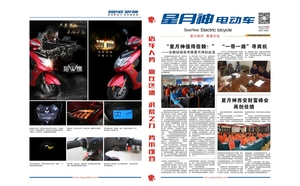 2017年8月份報刊1-4版