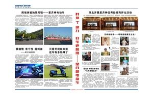 2017年8月份报刊2-3版