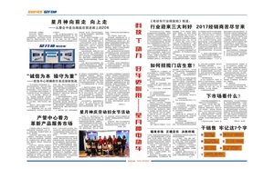 2017年3月份报刊2-3版