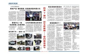2017年4月份报刊2-3版
