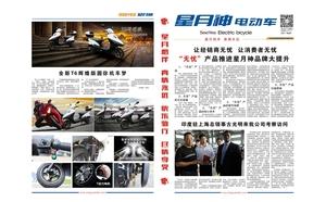 2016年7月份報刊1-4版