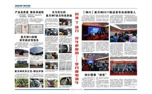 2017年5月份报刊2-3版