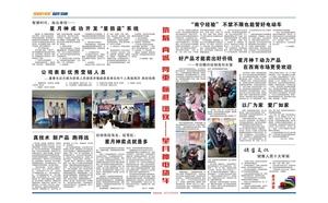 2016年5月份报刊2-3版