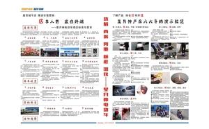 2016年12月份報刊2-3版
