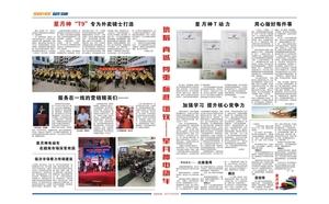 2016年6月份报刊2-3版