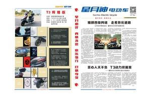2015年10月份报刊1-4版