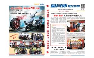 2015年9月份报刊1-4版