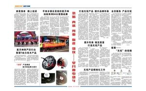 2016年7月份报刊2-3版