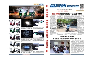 2016年8月份報刊1-4版