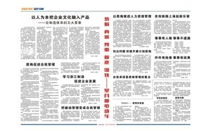 2016年9月份报刊2-3版