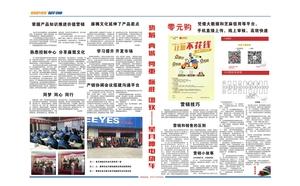 2016年3月份报刊2-3版