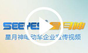 星月神电动车企业宣传视频2