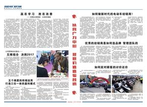 2017年10月份报纸2-3