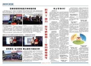 2017年9月份报纸2-3
