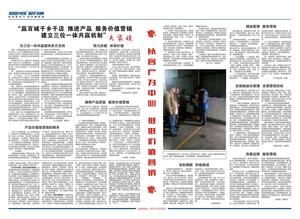 2017年11月份报纸2-3