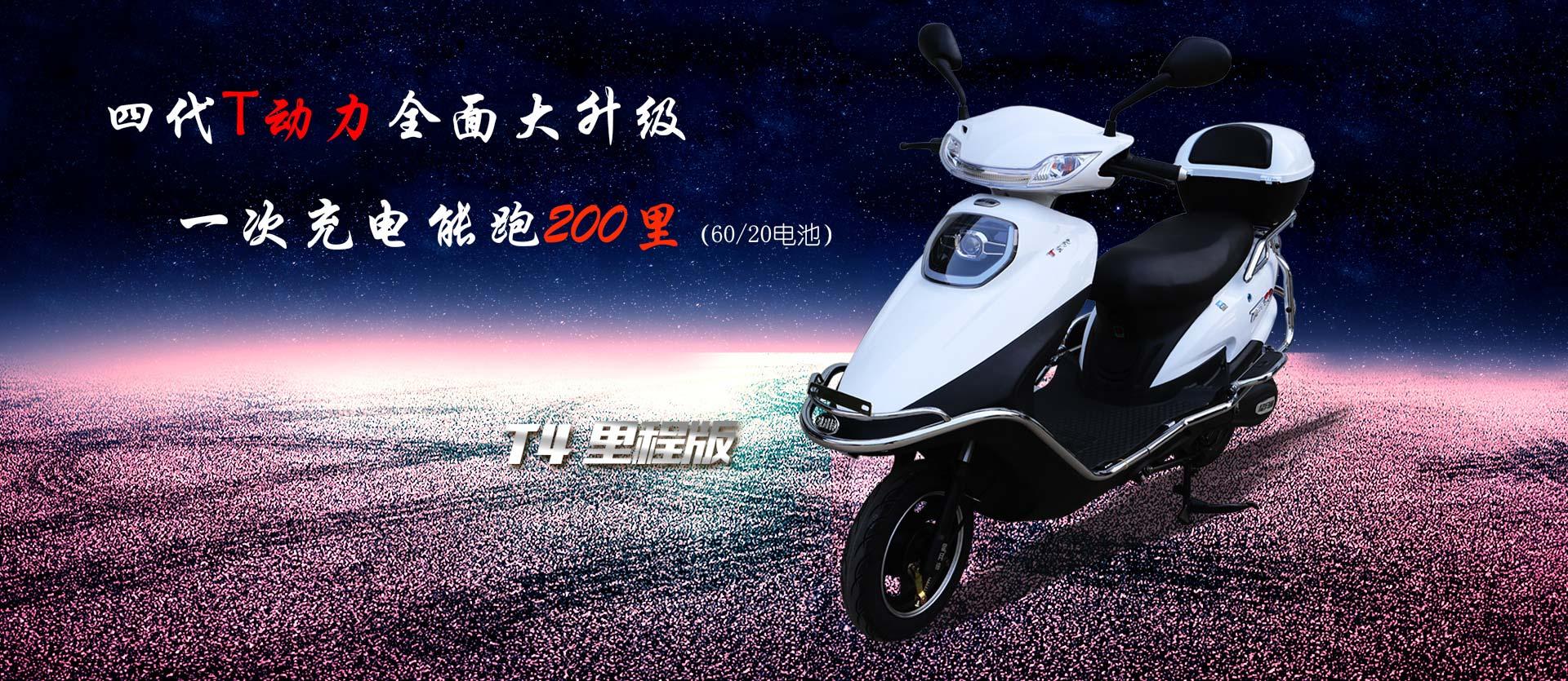T4里程版 四代T动力全面大升级 一次充电能跑200里(60/20电池)