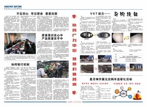 2017年12月份報紙2-3
