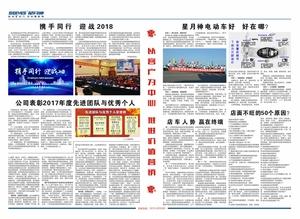 2018年3月份報紙2-3