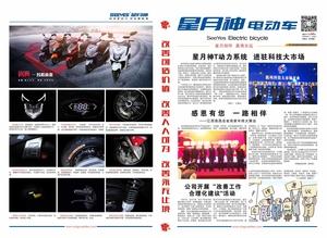2017年12月份报纸1-4