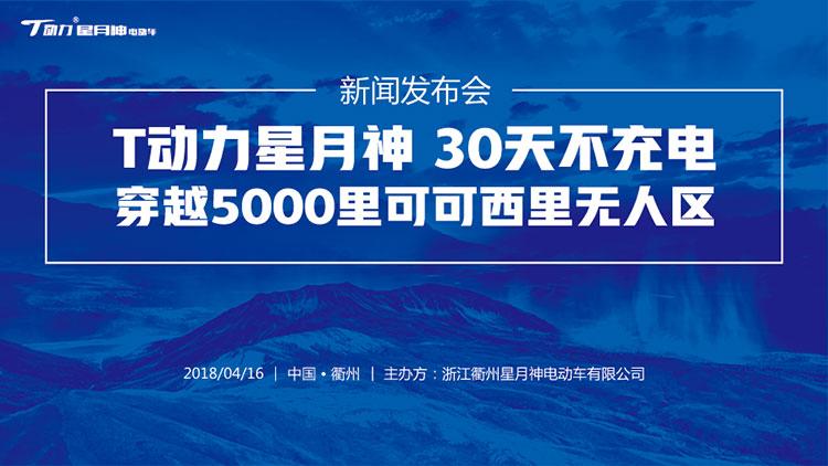 """T動力星月神""""30天不充電,挑戰5000里可可西里無人區""""新聞發布會勝利召開"""