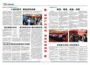 2018年4月份報紙2-3.jpg