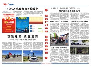 2018年8月份報紙排版2-3.jpg