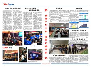2018年6月份報紙排版2-3.jpg