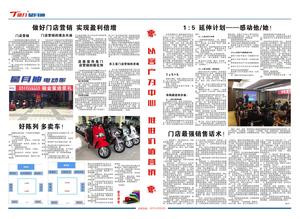 10月份报纸2-3.jpg
