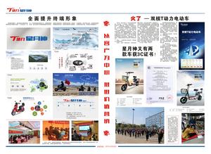 11月份報紙2-3.jpg?0