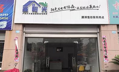 (4)金东澧浦服务网点