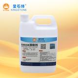 石材水斑清除剂系列 -ks-704(5L)