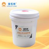 混凝土仿古保护剂 -ks-509(25L)