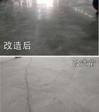 水泥硬化地坪