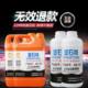 云石清洗除锈剂系列-ks-701(1L)