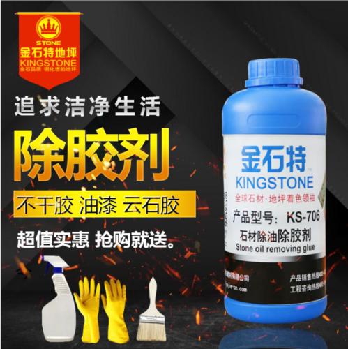 石材除油除胶剂系列-ks-706(5L)