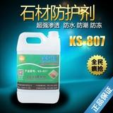 石材水性防护剂 -ks-807(5L)