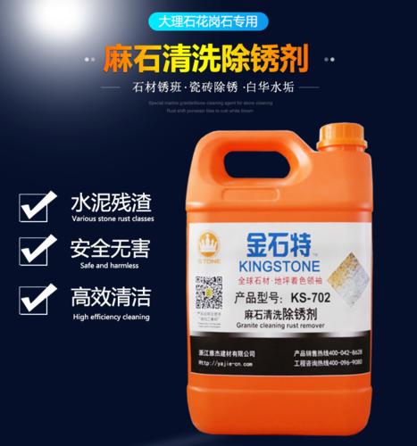 麻石清洗除锈剂系列-ks-702(5L)