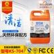 石材水斑清除剂系列-ks-704(5L)