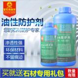 石材油性防护系列 -ks-801(1L)