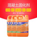 混凝土密封固化剂 -ks-503