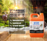 麻石清洗翻新剂系列 -ks-705(5L)