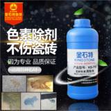 石材色素清洗系列 -ks-710(1L)