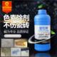 石材色素清洗系列-ks-710(1L)