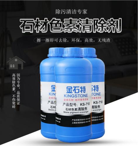 石材色素清洗系列-ks-710(5L)
