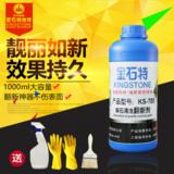 麻石清洗翻新剂系列 -ks-705(1L)