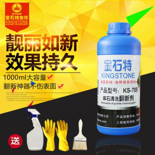 麻石清洗翻新剂系列-ks-705(1L)