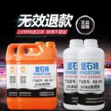 云石清洗除锈剂系列 -ks-701(5L)