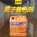 混凝土离子着色剂 -ks-502