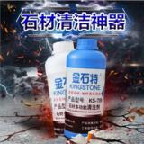 石材多功能清洗系列 -ks-709(1L)